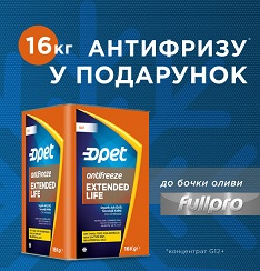 opet_antifreeze_barrel_can_v4